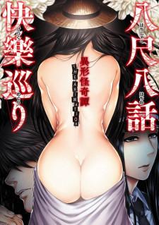 Hachishaku Hachiwa Keraku Meguri Igyou Kaikitan The Animation